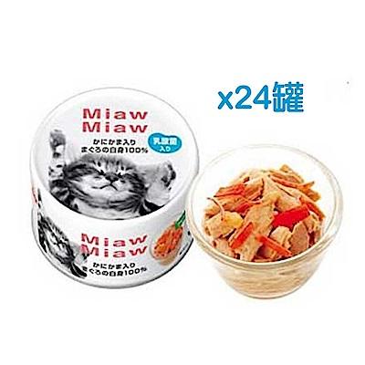Aixia愛喜雅 Miaw妙喵12號片狀(鮪.蟹肉)70g-24罐組