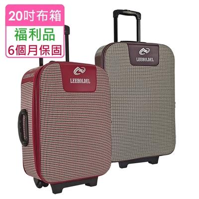 (福利品  20吋) 千鳥簡易兩輪旅行箱/行李箱 (2色任選)