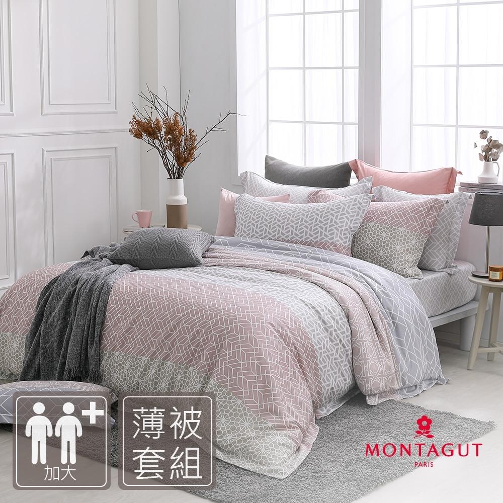 MONTAGUT-黎色里斯本-300織紗天絲棉薄被套床包組(加大)
