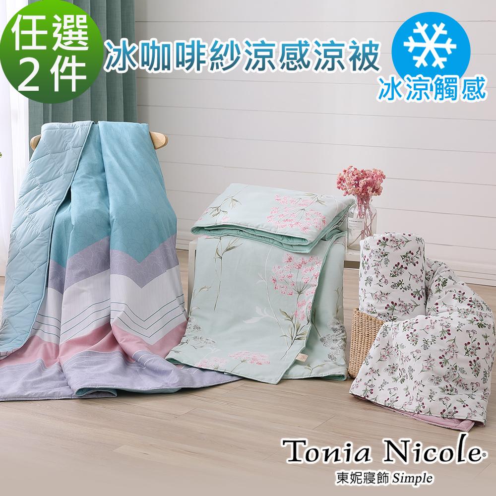 Tonia Nicole東妮寢飾 冰咖啡紗涼感涼被-單人(2件組)