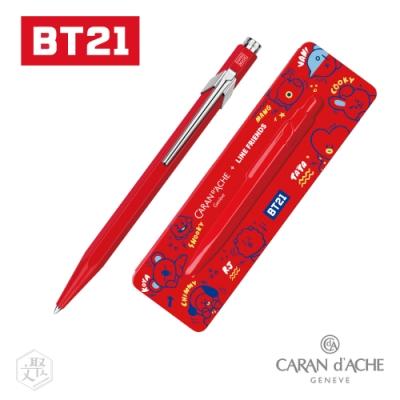 CARAN d'ACHE 瑞士製 卡達 X BT21 聯名限量849系列 原子筆