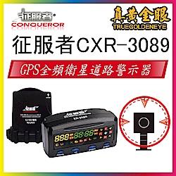 【真黃金眼】 征服者 XR-3089 GPS雙顯螢幕衛星道路安全警示器 全套含雷達室外機