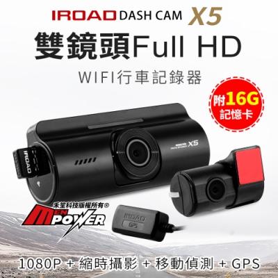 韓國 IROAD X5 雙鏡頭1080P wifi 隱藏型行車紀錄器+GPS