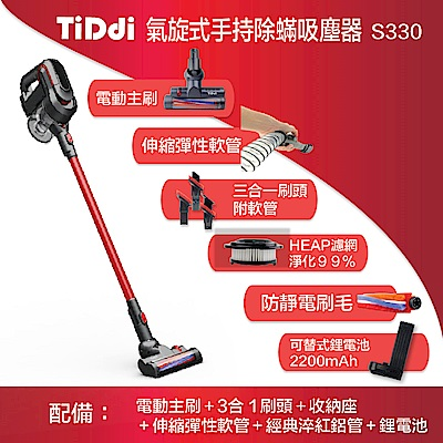 【TiDdi智能管家】無線手持氣旋式除蹣吸塵器S330