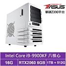 華碩Z390平台[闇焰上將]i9八核RTX2060獨顯電玩機