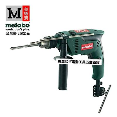 美達寶 METABO SBE-650 4分震動電鑽