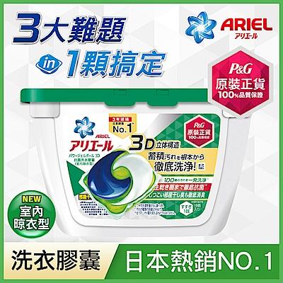 日本No.1 Ariel日本進口三合一3D洗衣膠囊(洗衣球)18顆 盒裝(室內晾乾型)