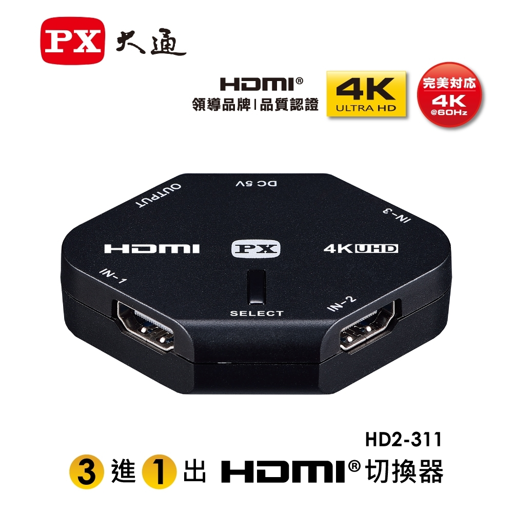 PX大通 HD2-311 4K HDMI高畫質3進1出切換器