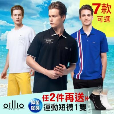 【時時樂特惠】oillio歐洲貴族 舒適透氣POLO衫/急速乾圓領T恤 運動/休閒穿著 舒適透氣 7款