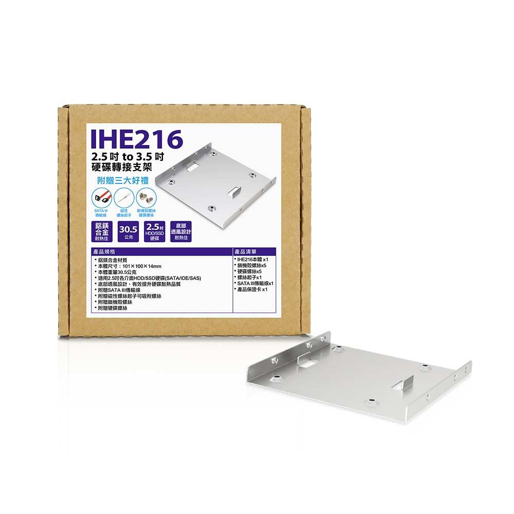 Uptech 登昌恆 IHE216 2.5吋 to 3.5吋硬碟轉接架(盒內附贈三好禮)