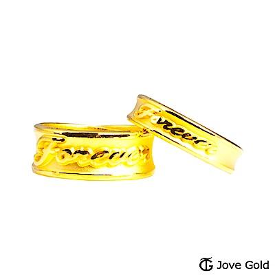 Jove Gold 漾金飾 直到永遠黃金成對戒指