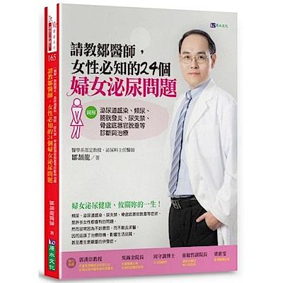 請教鄒醫師,女性必知的24個婦女泌尿問題 【圖解】......