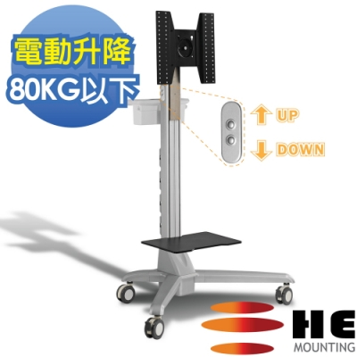 HE 電動升降鋁合金多媒體推車 - H440CTP (全配/載重80公斤以內)