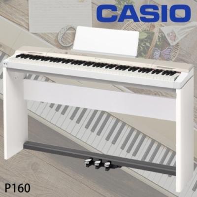 CASIO PX160/88鍵白色調數位鋼琴/電鋼琴/公司貨保固
