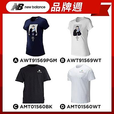 【品牌週限定】New Balance 短袖上衣_四款任選