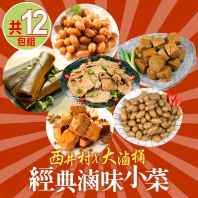 【西井村x大滷桶】經典滷味小菜12包組(花生/豆干/海帶/豆皮)