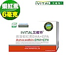 IVITAL艾維特 微藻蝦紅素DHA+EPA液體膠囊(60粒)全素