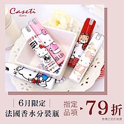 法國Caseti 香水分裝瓶 三麗鷗kitty聯名↘$