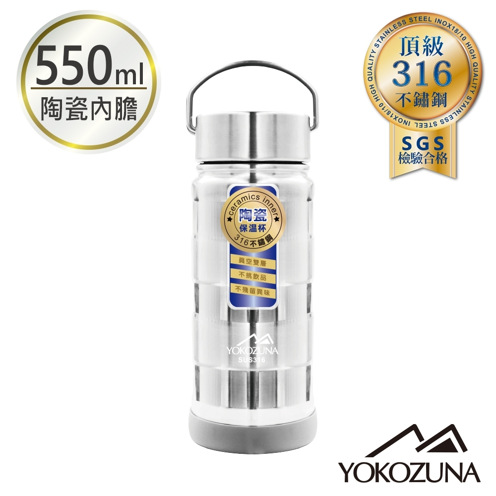 YOKOZUNA 316不鏽鋼手提陶瓷保溫瓶550ml (陶瓷易潔層)