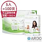 ARDO安朵 易潔微波蒸氣奶嘴奶瓶消毒袋(5入)