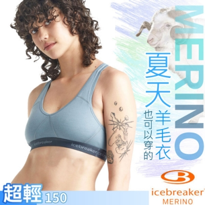 Icebreaker 女款 美麗諾羊毛 SPRITE 運動內衣.背心胸衣.內搭衣.小可愛_淺藍