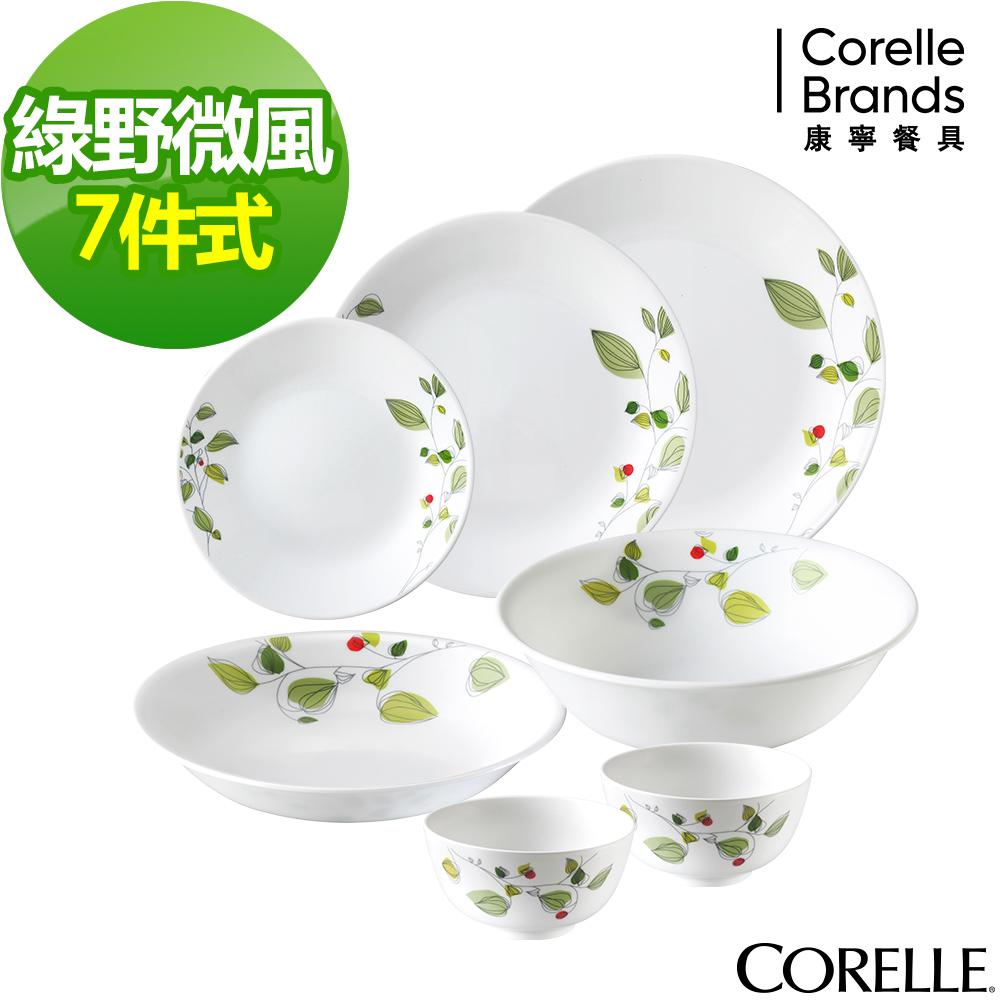 (送3入保鮮盒)CORELLE康寧 綠野微風7件式餐盤組(702)