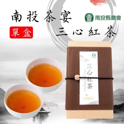 【南投縣農會】南投茶宴 三心紅茶(50g x2盒)