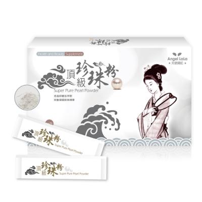 Angel LaLa 天使娜拉  頂級珍珠粉(30包/盒)