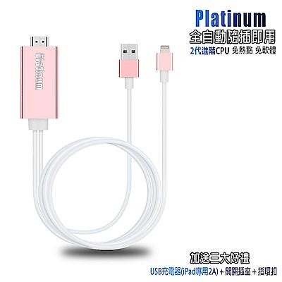 CL10玫瑰金 二代Platinum蘋果專用 HDMI鏡像影音線(加送3大好禮)
