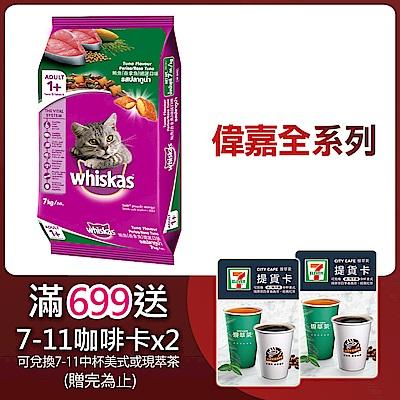 偉嘉 成貓乾糧 鮪魚總匯口味7kg