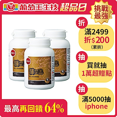【葡萄王】樟芝王100粒X3瓶 (樟芝多醣9%補精力有活力)
