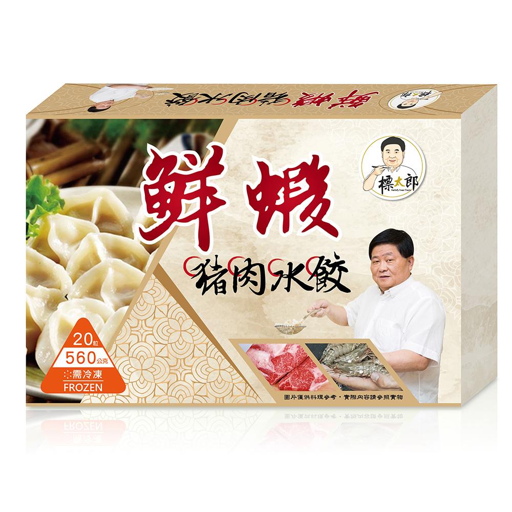 任選 標太郎 鮮蝦豬肉水餃560g