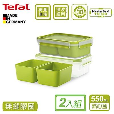 Tefal特福 德國EMSA原裝樂活系列PP保鮮點心盒550ML(2入組)