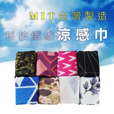 BERSLIN 柏斯林 科技纖維透氣涼感冰巾.高透氣紗纖維涼感巾運動冰涼巾MIT