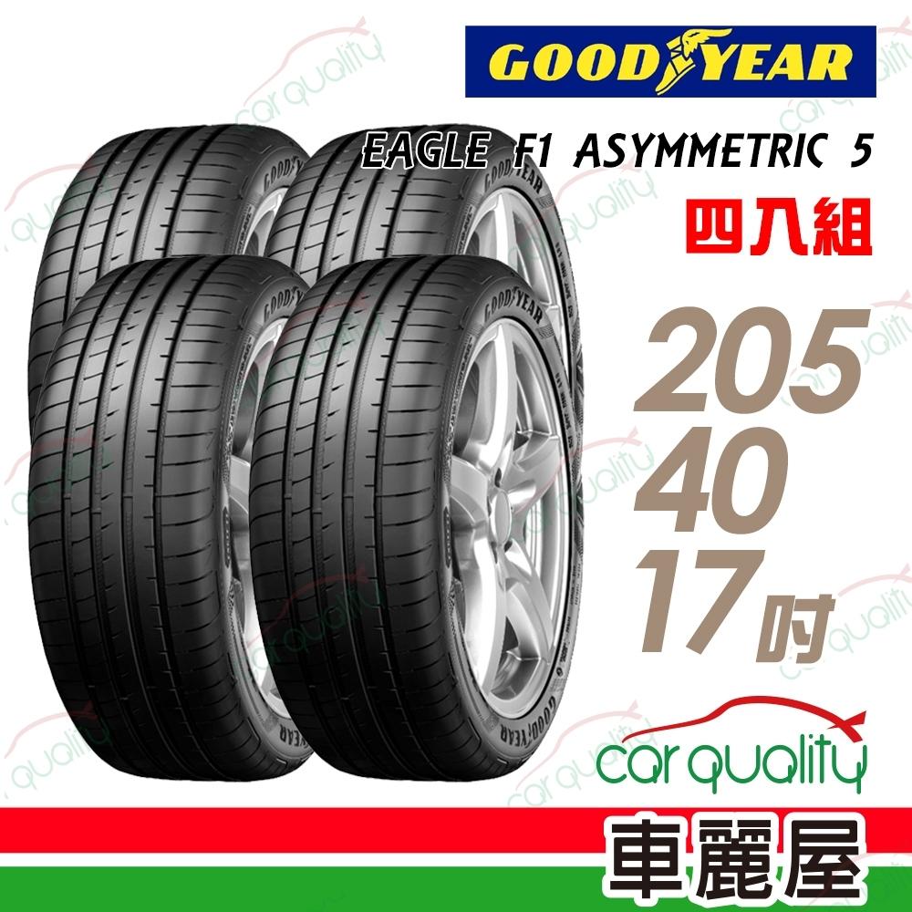 【固特異】EAGLE F1 ASYMMETRIC 5 F1A5 舒適操控輪胎_四入組_205/40/17