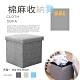 【Lebon life】2入/55L中款方型棉麻收納椅凳(收納 整理 椅子) product thumbnail 1