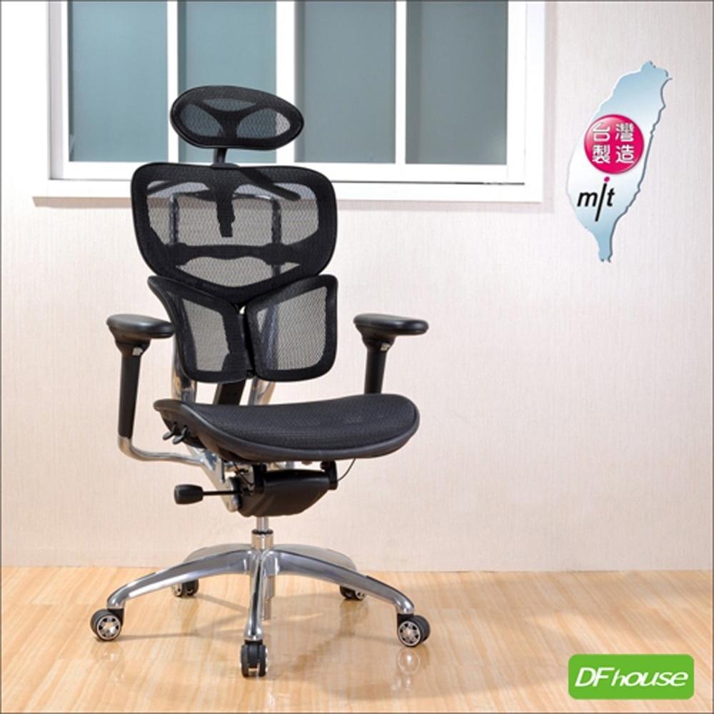 DFhouse皮爾卡登多功能高級全網辦公椅  電腦椅 70*51*127-136
