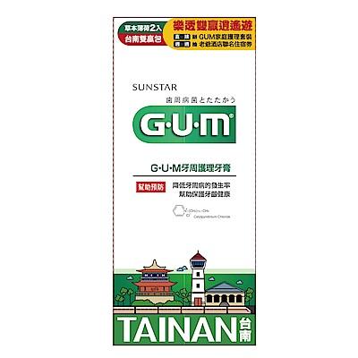 GUM 薄荷牙膏140gx2入 台南雙贏包