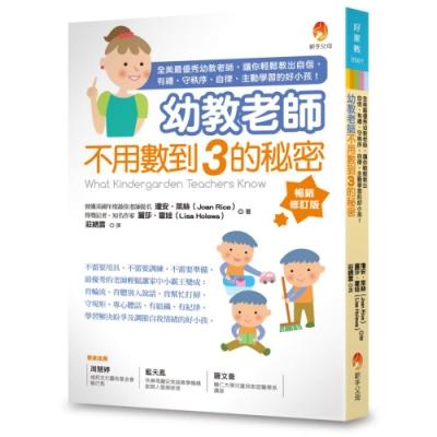 幼教老師不用數到3的秘密(暢銷修訂版)