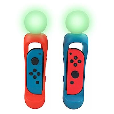 Nintendo任天堂Switch專用 Joy-Con運動發光體感握把 (副廠)
