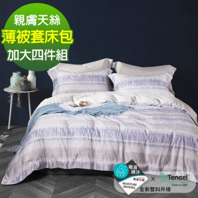 Ania Casa 夢幻世界 50%天絲 採3M吸溼排汗專利 加大被套床包四件組