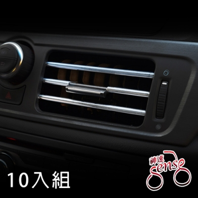 Sense神速 汽車空調出風口免黏貼易安裝飾條 電鍍銀
