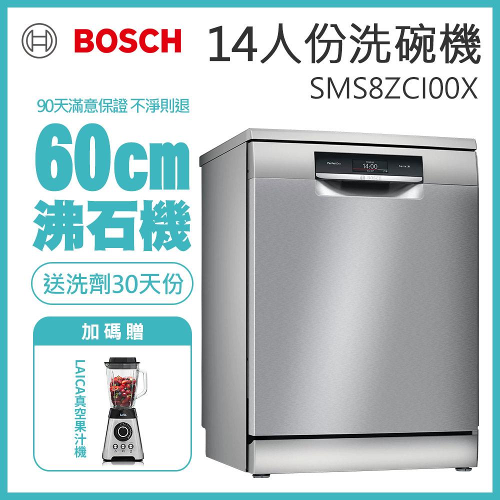 BOSCH 博世 14人份 獨立式沸石洗碗機 含基本安裝 (SMS8ZCI00X)