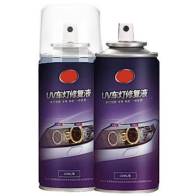 車燈/燈殼 修復噴霧 (150ml/罐)