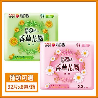 [限時搶購]康乃馨 香草花園護墊32片X8包/箱(種類可選)