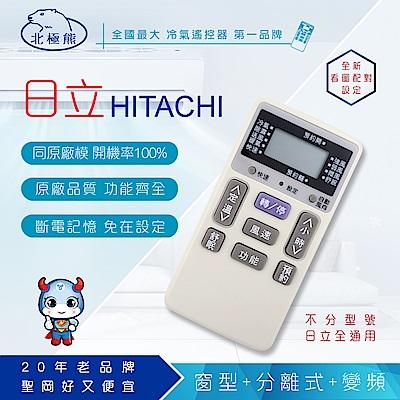 AI-H1 日立專用冷氣遙控器(北極熊)