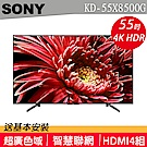 SONY 55型 4K HDR 聯網 液晶電視 KD-55X8500G