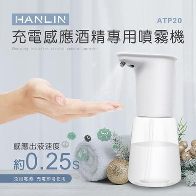 HANLIN 充電感應專用 酒精噴霧機 乾洗手殺菌 防疫神器