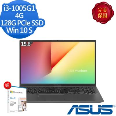 (M365組合) ASUS X512JA 15.6吋筆電 (i3-1005G1/4G/128G PCIe SSD/VivoBook/Win10 S/星空灰)