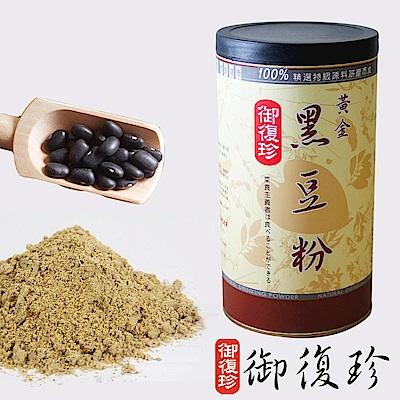 御復珍 黃金黑豆粉-無糖(600g)